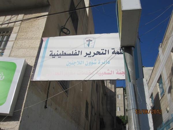 Escritório da OLP - acampamento refugiados Jalezon - Cisjordania
