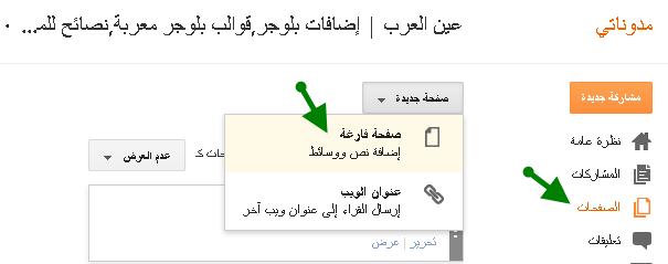 أضف لوحة المفاتيح العربية لمدونتك Virtual Keyboard for blogger