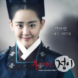 Baek Ah Yeon - 눈물도 사랑인 걸  The Goddess of Fire, Jung Yi (불의 여신 정이) OST Part.1
