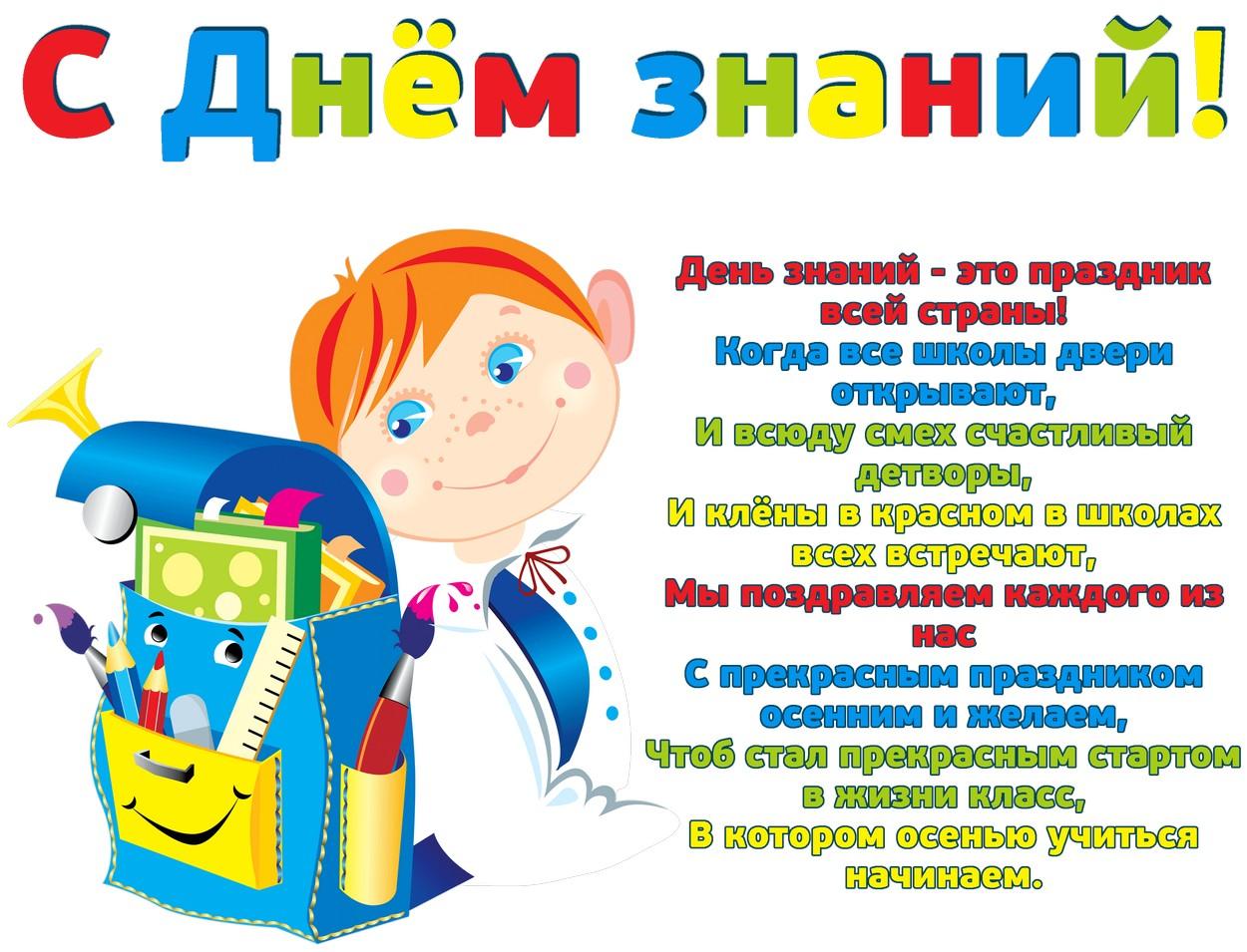 Поздравления с 1 сентября день знаний родителям