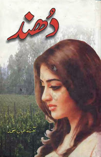 Dhund by Amna Iqbal pdf.
