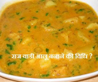 Rajwadi Aloo Recipe in Hindi , आलू राजवाड़ी , राजवाड़ी आलू रेसिपे, rajwadi aloo ki sabji banane ka tarika, how to make rajwadi aloo recipe, स्वादिष्ट आलू राजवाड़ी,