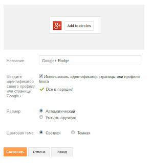 Настройка гаджета значок Google+