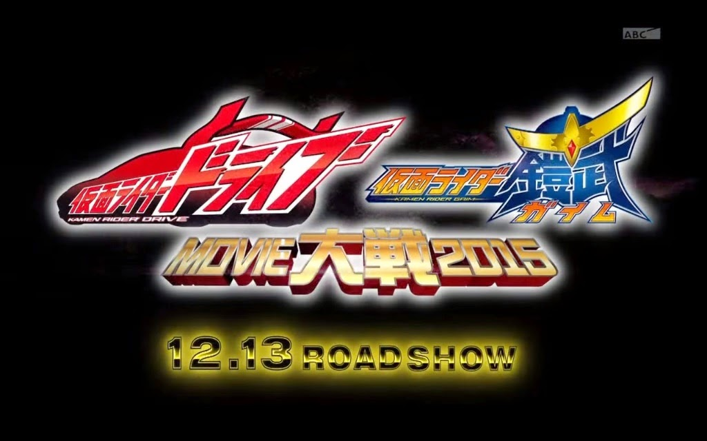 Kamen Rider Drive X Kamen Rider Gaim Movie Wars 2015 Full Throttle 2nd Promo