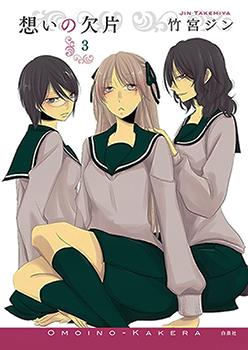Omoi no Kakera Manga