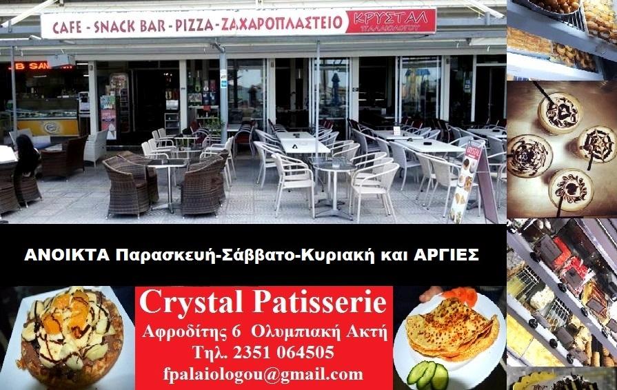 Krystal Patisserie: Ανοικτό Παρασκευή-Σάββατο-Κυριακή και ΑΡΓΙΕΣ!