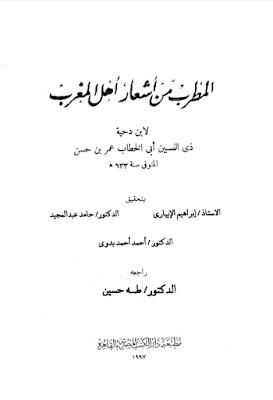 المطرب من أشعار المغرب