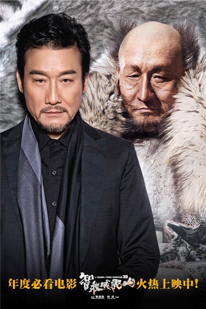 梁家辉 - 智取威虎山