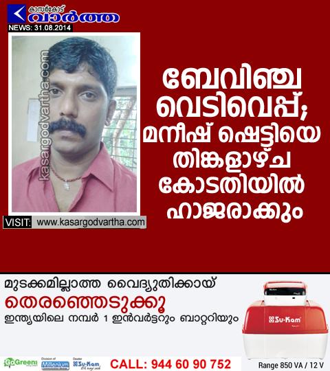 Kasaragod, Kerala, Bevinja, Fire, Court, Police, Jail, Bevinja firing; Maneesh Shetty to be produced before court.