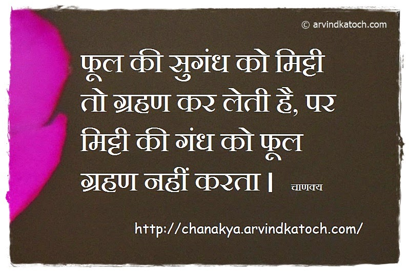 flower, soil, smell, Chanakya, Hindi Thought, Quote