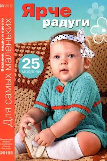 Вязание для детей от 0 до 3 лет. Журнал