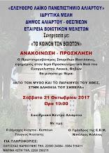 ΕΛΕΥΘΕΡΟ ΛΑΙΚΟ ΠΑΝΕΠΙΣΤΗΜΙΟ ΑΛΙΑΡΤΟΥ