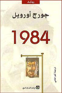 تحميل، رواية، 1984، جورج، أورويل، بحر الكتب