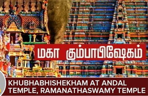 Special Discourse on Srivilliputhur Andal Temple, Rameswaram Ramanathaswamy Temple Kumbhabhishekham