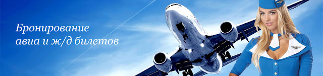 Поиск, бронирование и покупка железнодорожных и авиабилетов и советы как сэкономить на стоимости билетов | ticket booking