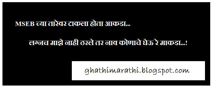 marathi ukhane funny comedy6