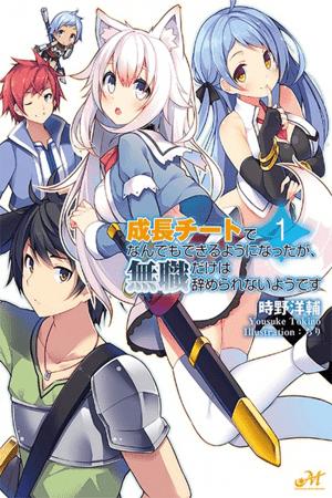 Seichou Cheat de Nandemo Dekiru you ni Natta ga, Mushoku dake wa Yamerarenai you desu Manga