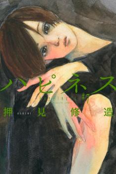 Happiness (OSHIMI Shuzo) Manga
