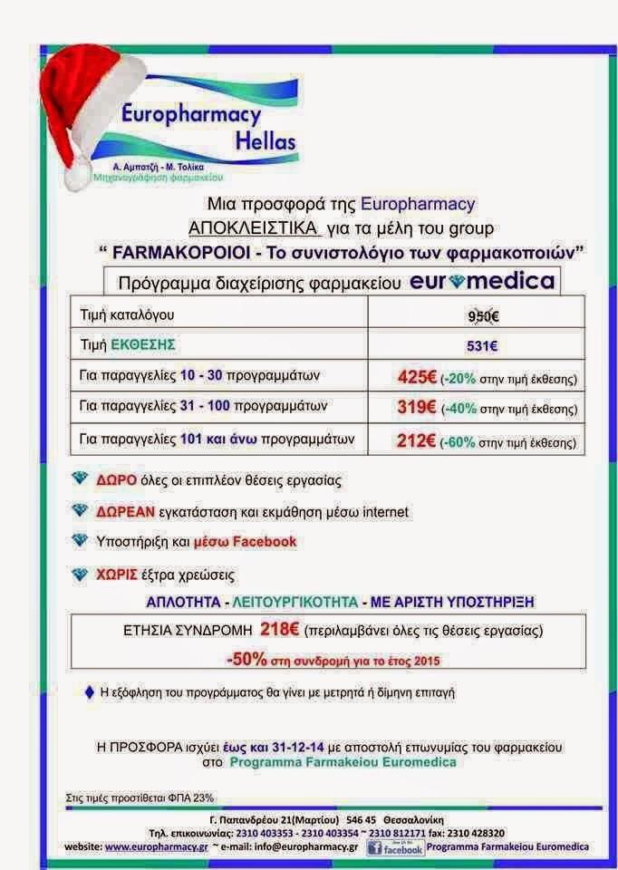 Εορταστική προσφορά Europharmacy έως 31/12