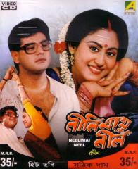 Neelimai Neel (1991) - Bengali Movie