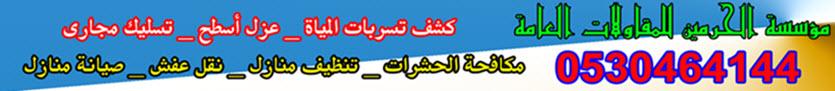 مؤسسة الحرمــــين للمقاولات العامة  0530464144 (( نبحـث عــن التميــز ))