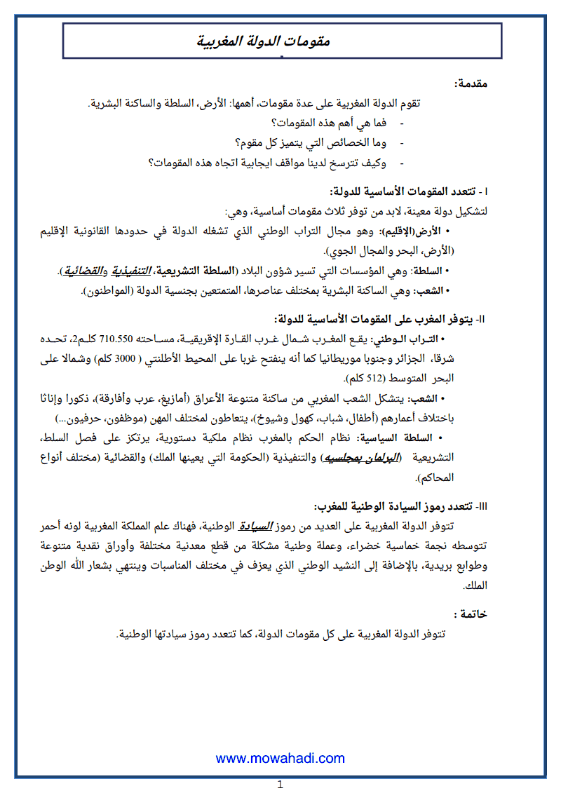 مقومـات الدولة المغربيـة