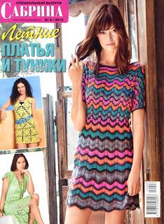 Журнал по вязанию Сабрина. Спецвыпуск № 6 2012 Летние платья и туники
