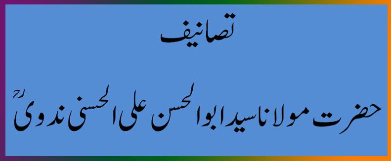 تصانیف حضرت مولانا سید ابوالحسن علی الحسنی ندویؒ