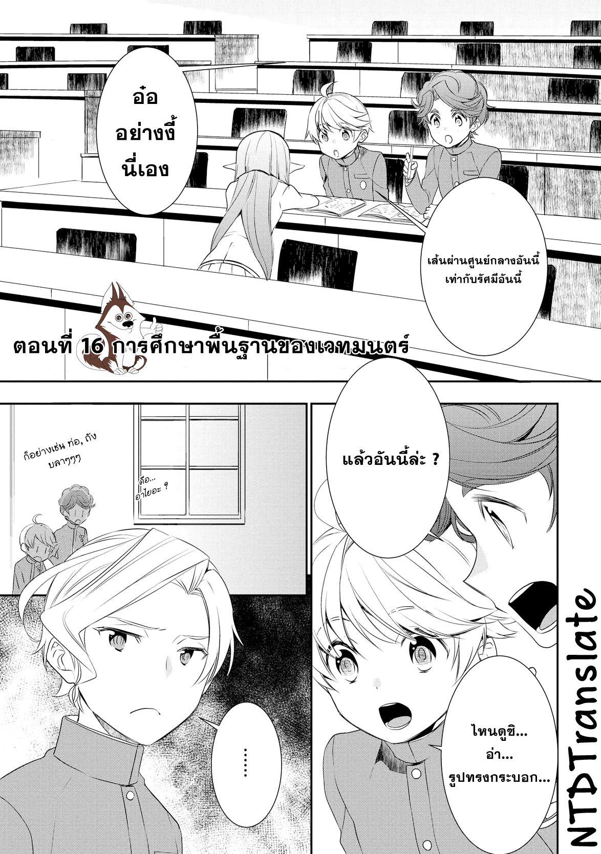 Tenseishichatta yo (Iya, Gomen)-ตอนที่ 16