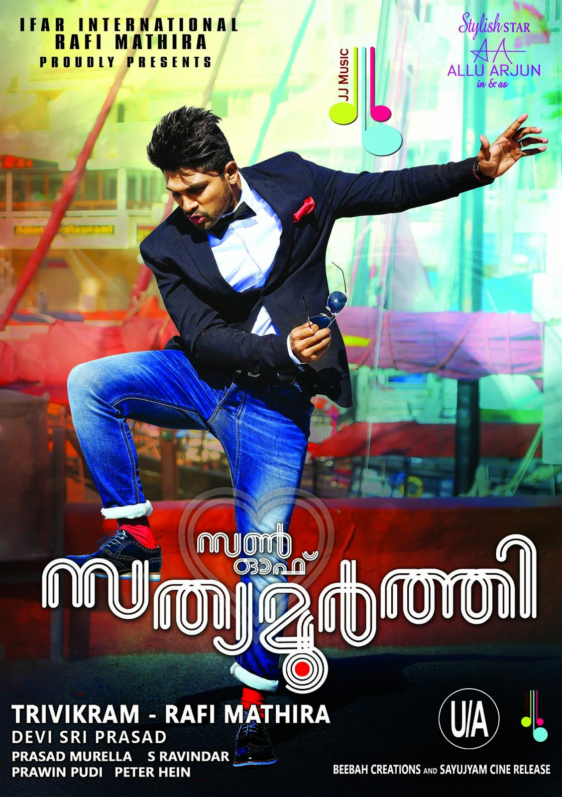 S/O Satyamurthy 2015 Malayalam Movie