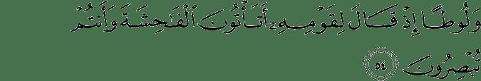 Surat An Naml ayat 54