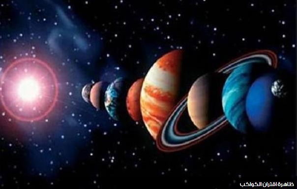 العالم سوف يشهد ظاهرة فلكية مهمة لن تتكرر حتي عام 2021