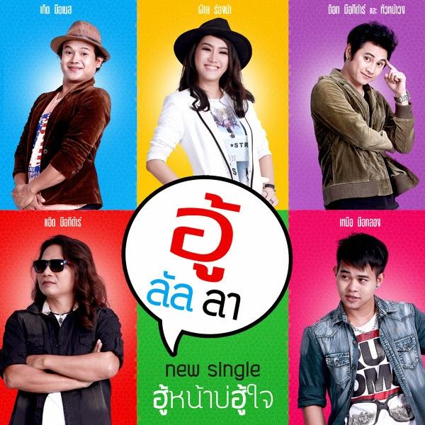 Download ฮู้หน้าบ่ฮู้ใจ – อู้ลัลลา + (Backing Track) 4shared By Pleng-mun.com