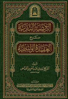 الروضة الندية شرح العقيدة الواسطية - زيد بن عبد العزيز الفياض
