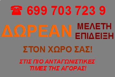 ΘΥΡΟΤΗΛΕΟΡΑΣΕΙΣ - ΘΥΡΟΤΗΛΕΦΩΝΑ