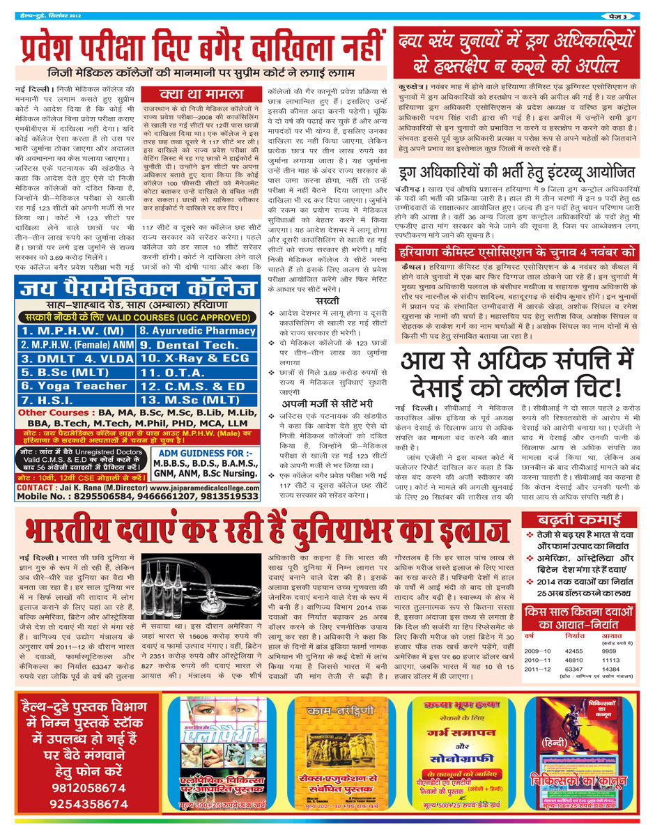 private medical college news fda haryana jai para medical ambala health today pharma top magazine newspaper pharmacy south india haryana hisar rti