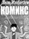 [Вновь]Изобретаем комикс | Scott McCloud | Reinventing Comics
