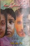 Adhoore Chehre IInd Edition (Urdu)
