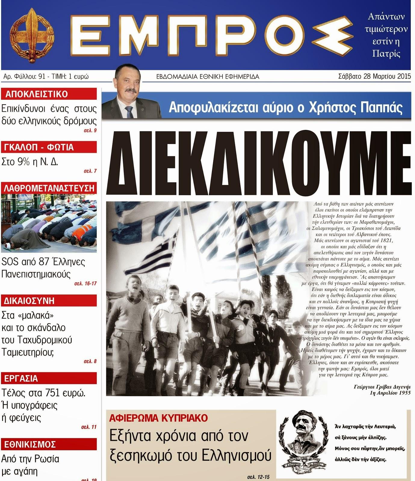 """Κυκλοφορεί η Εθνική Εφημερίδα """"Εμπρός"""""""