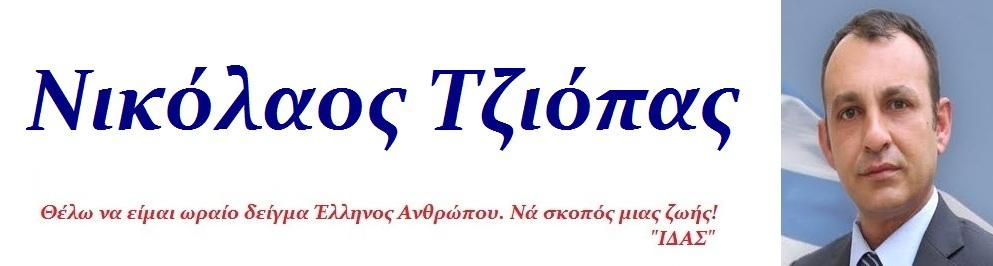 Νικόλαος Τζιόπας
