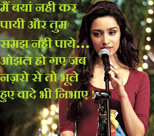 sad shayari status, love shayari status, whatsapp sad staus images, sad images, sad quotes picture
