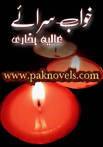 Khuwab Saraye Novel By Alia Bukhari