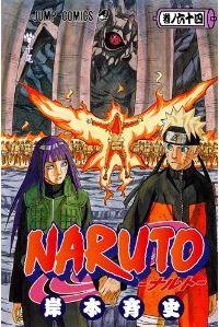 NARUTO Volume 64