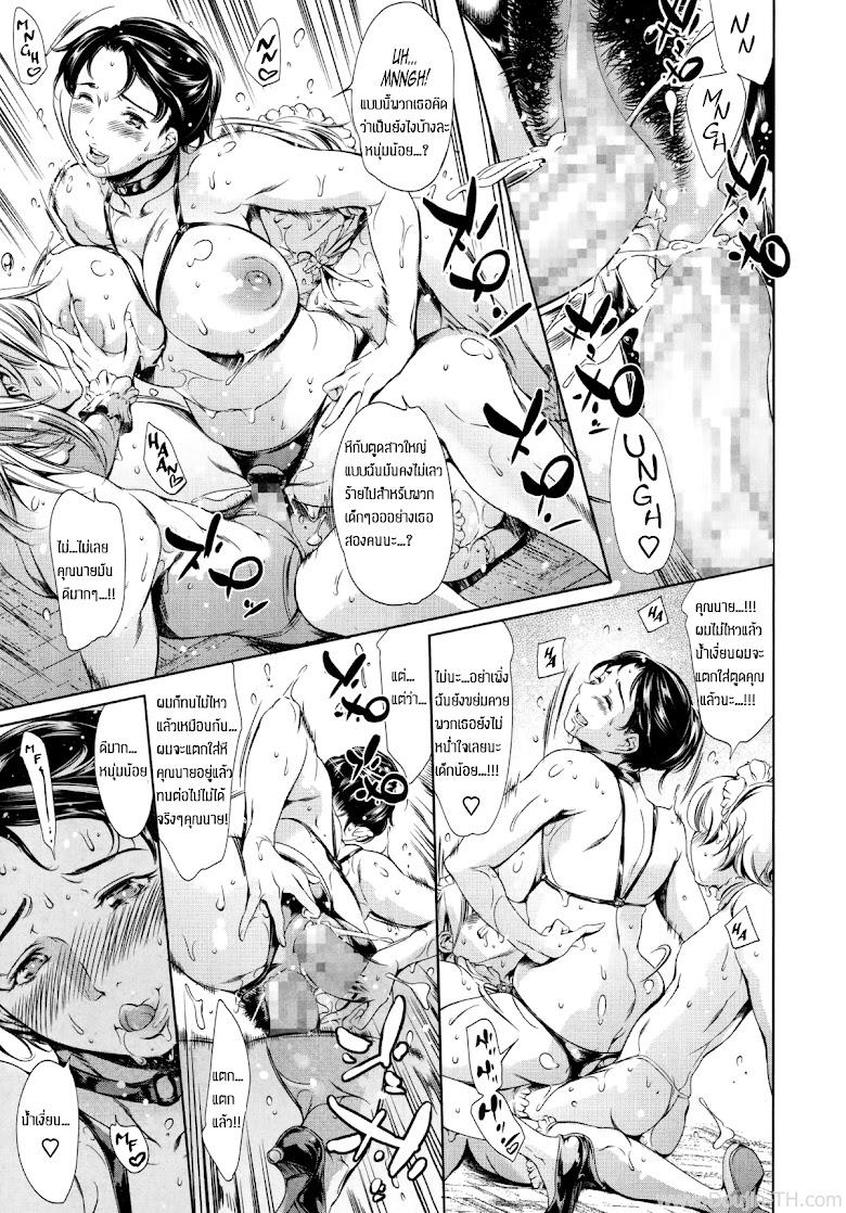 คอสเพลเสียน้ำ 2 - หน้า 19