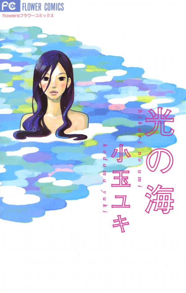 Hikari no Umi Manga