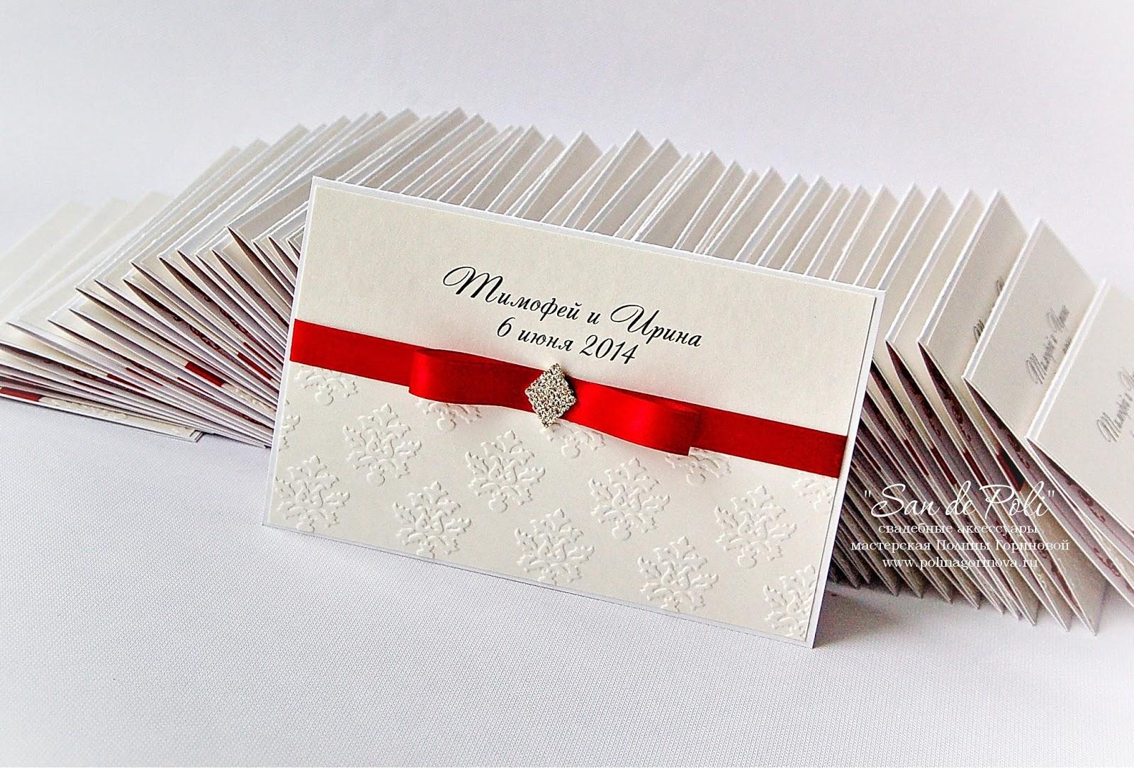 Свадебные приглашения в красном