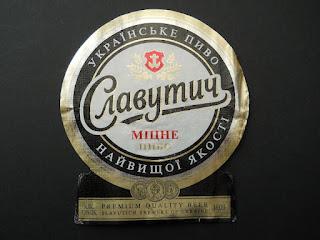 Ukrainian beer slavutych