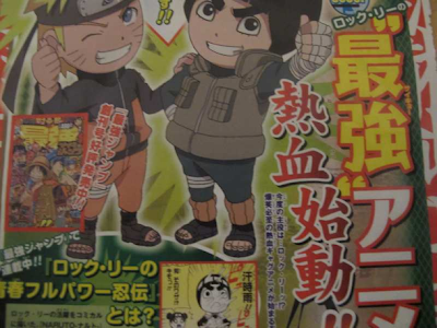Rock Lee no Sheishun Full-Power Ninden Anime - Anime para Rock Lee - Naruto