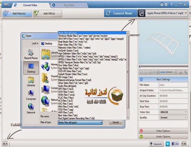 برنامج any video converter لتحويل الصوتيات والفيديو مجانا