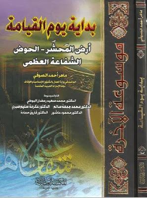 موسوعة الآخرة: يداية يوم القيامة أرض المحشر، الحوض الشفاعة العضمى - ماهو أحمد الصوفي pdf